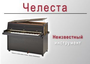 Russian PDF brochure about the Celesta