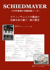 Japanese PDF brochure about Schiedmayer History