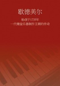 Chinese PDF brochure about Schiedmayer History